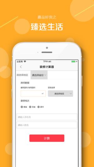 宝强嘉品app图3