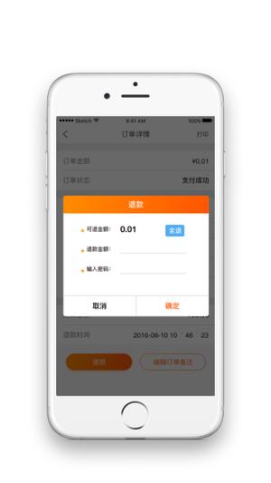 微扫呗app图1