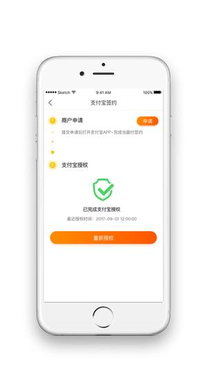 微扫呗app下载手机版图片2