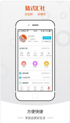 猪式汇社官方版app下载图1: