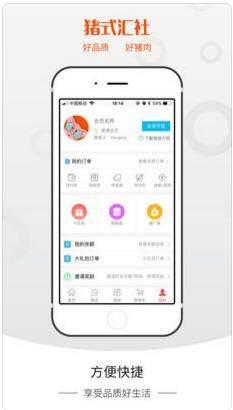 猪式汇社app图1
