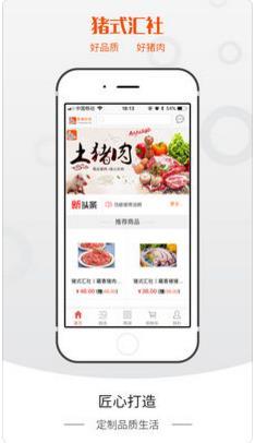 猪式汇社官方版app下载图3: