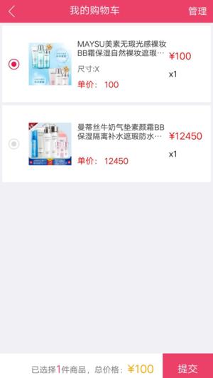 名门绣色app下载手机版图片2