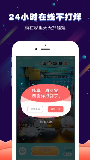星球抓娃娃机邀请码app软件下载图片2