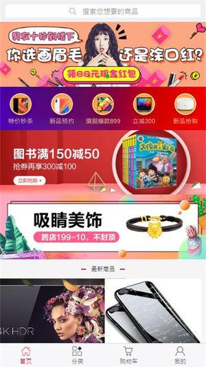 云商科技商城官方版app下载图片2
