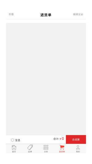 淘批发app图3