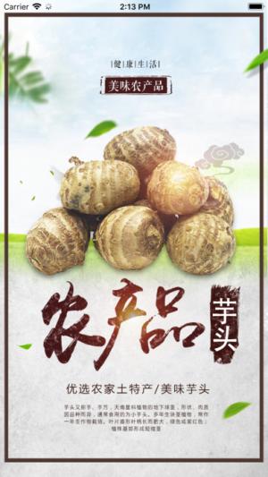 重庆农产品批发app图1