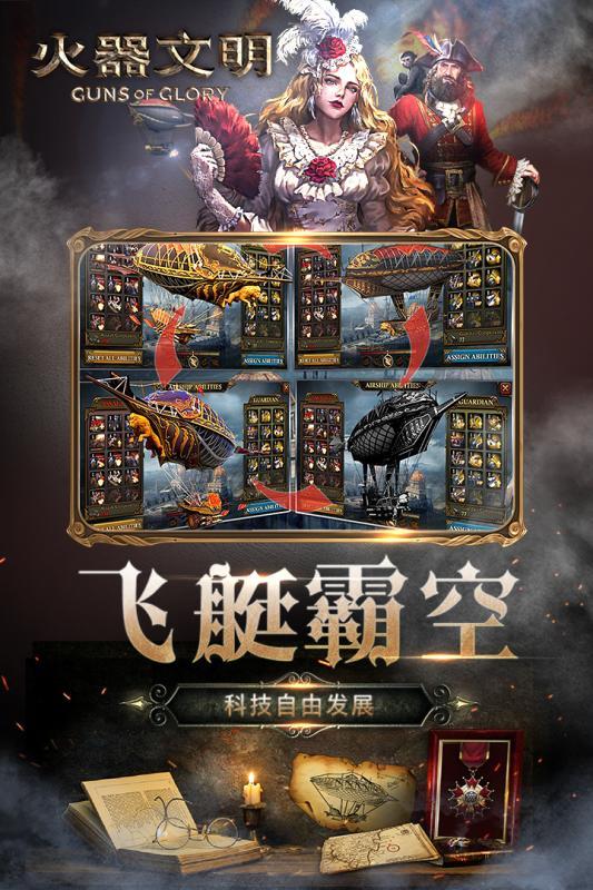 火器文明手游官方网站图1: