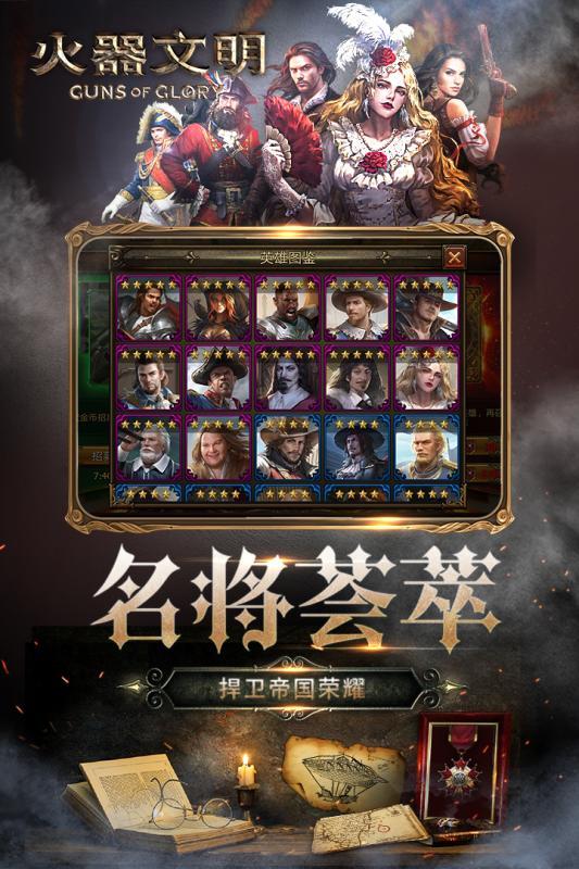 火器文明手游官方网站图3: