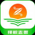 擇校高考誌願填報係統2018官方版app下載 v3.7
