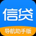 信贷导航app官方版下载 v2.3.1