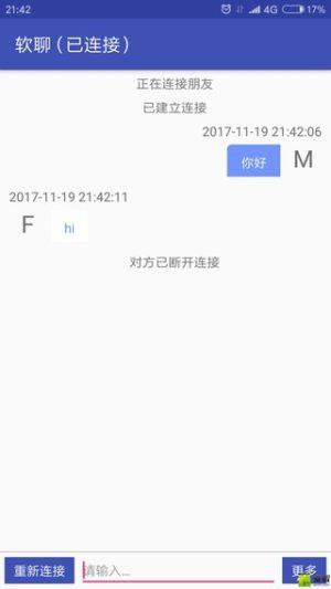 软聊app图1