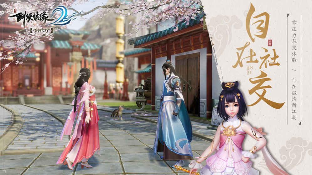 剑侠情缘2剑歌行正版游戏iOS苹果版图5: