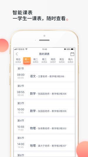 七天网络七天学堂安卓app下载图1: