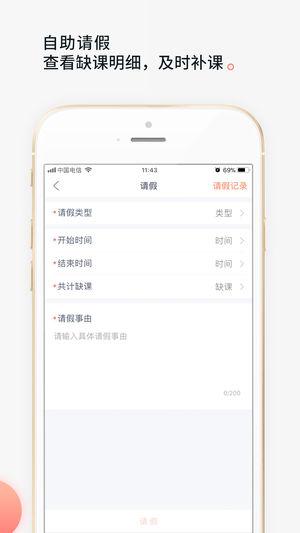 七天网络七天学堂安卓app下载图片2