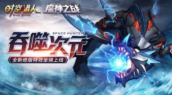 时空猎人7月11日更新公告 魔神之战新版本即将上线[多图]