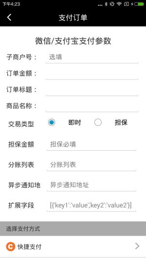 畅捷支付app图1