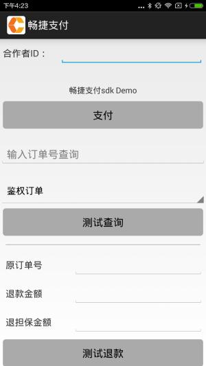 畅捷支付app图3