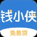 钱小侠速借app最新版下载 v2.6.0
