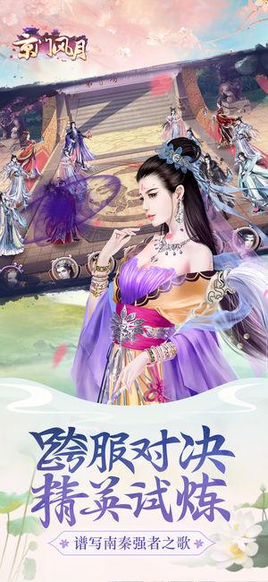 京门风月手机游戏下载图4: