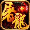 复古龙城手游官方安卓版 v1.0