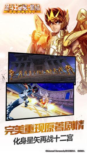 圣斗士星矢集结手游官方网站正版下载图3: