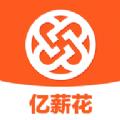 亿薪花贷app官方版下载 v1.0