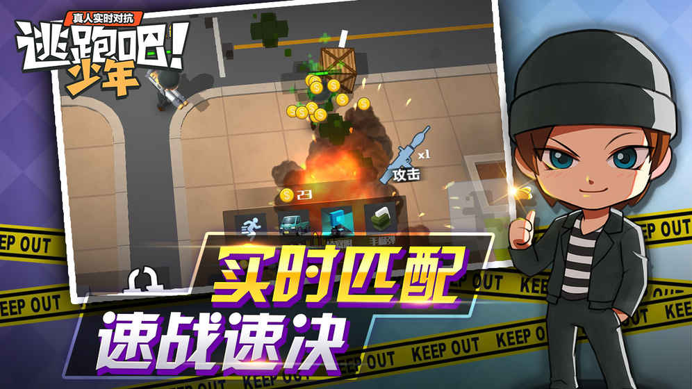 逃跑吧少年安卓版游戏图2: