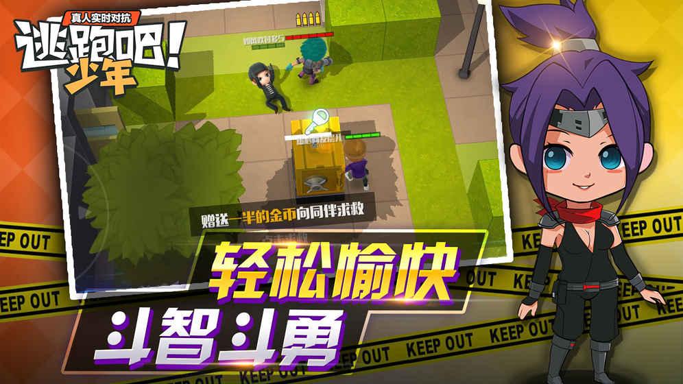 逃跑吧少年安卓版游��D3: