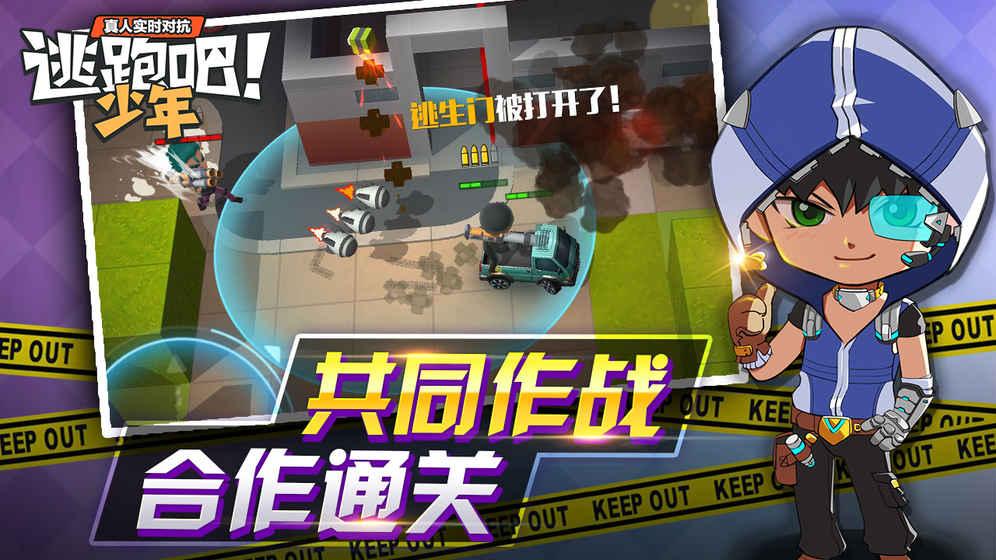 逃跑吧少年安卓版遊戲圖片1