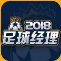 足球经理2018游戏官网手机版下载 v1.1.5