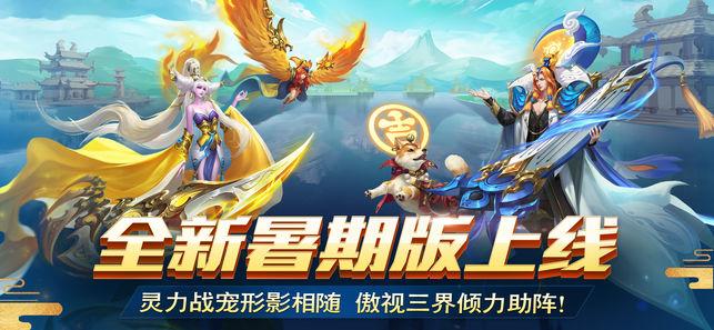 乱斗西游2苹果版网易官方网站图1: