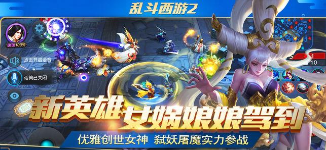 乱斗西游2苹果版网易官方网站图3: