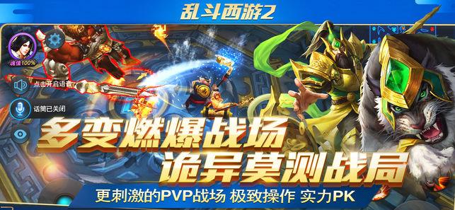 乱斗西游2苹果版网易官方网站图5: