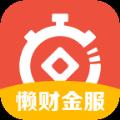 懒财金服官方app下载手机版 v5.2.5