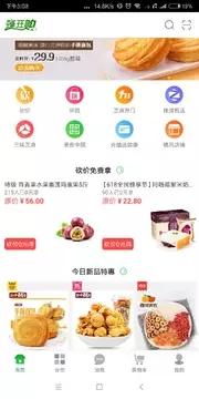 蜂狂购app安卓手机版图3: