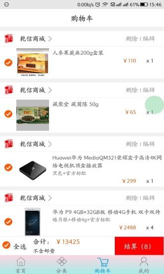 乾特商城www.qiante.shop网址登录图2: