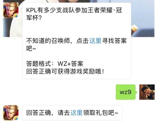 KPL有多少支战队参加王者荣耀冠军杯? 王者荣耀7月17日每日一题答案[图]