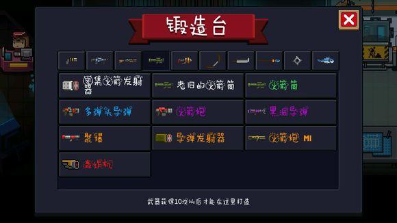 元气 骑士 破解 版 1.9 2