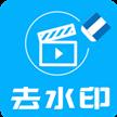 手机视频去水印大师下载安卓app v1.2.6