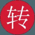 微信朋友圈转发器app软件下载 v1.1