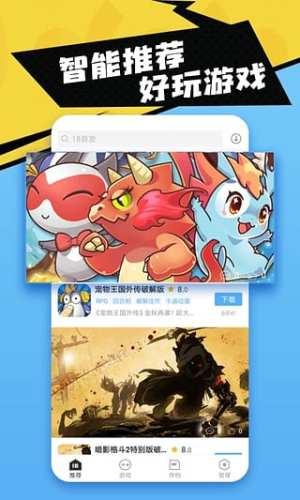 18游戏盒app图1