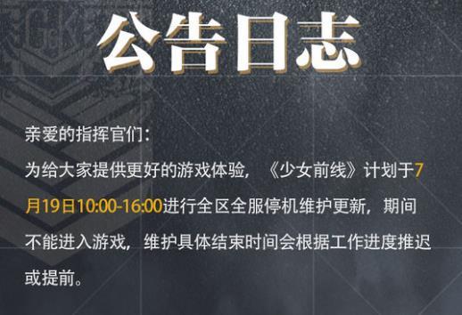 少女前线7月19日更新公告 作战经验1.5倍UP活动开启[多图]