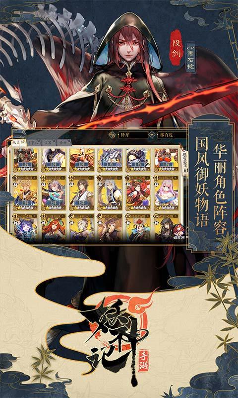 妖神记手机游戏官方网站图3: