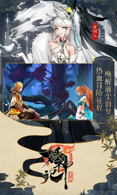 妖神记手机游戏官方网站图5: