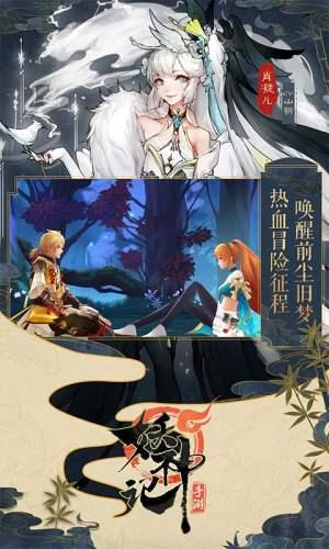 妖神记手游官网图5