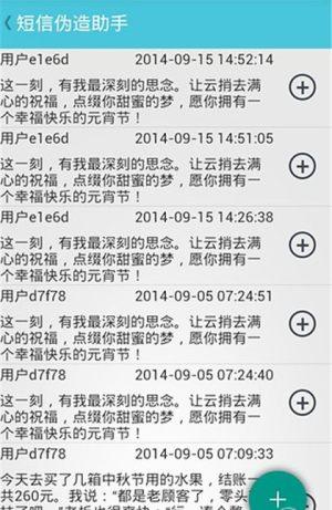 万能短信伪造大师app图2
