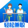 轻松兼职网app手机版下载 v1.0.3.700