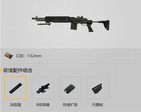绝地求生刺激战场MK14射击攻略 mk14瞄准教程[多图]
