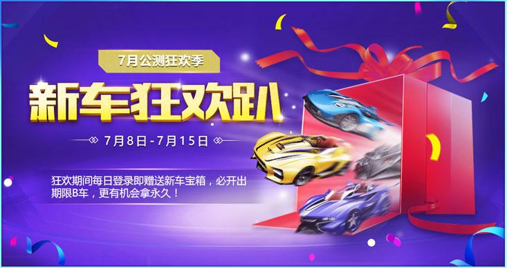 QQ飞车手游公测活动大全 7月公测狂欢季活动[多图]